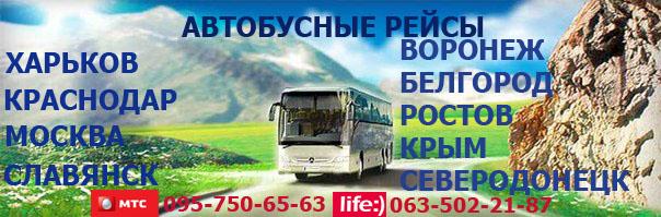 Автобусные рейсы из Алчевска